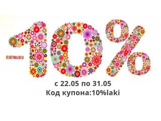 Скидка 10% на все товары!