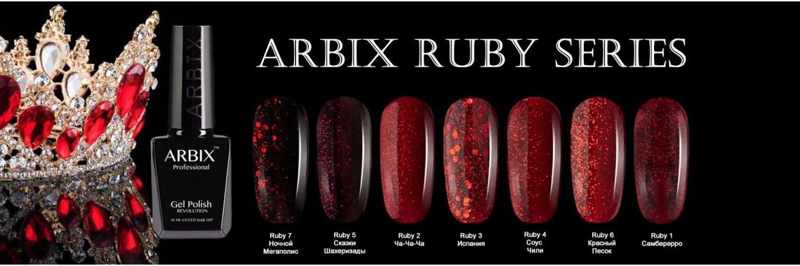 Новинка! Arbix серия Ruby.