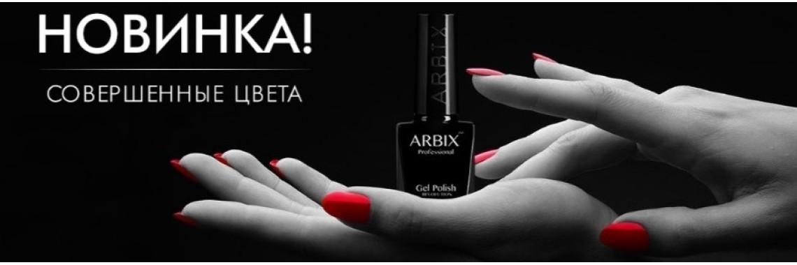 Гель-лаки Arbix