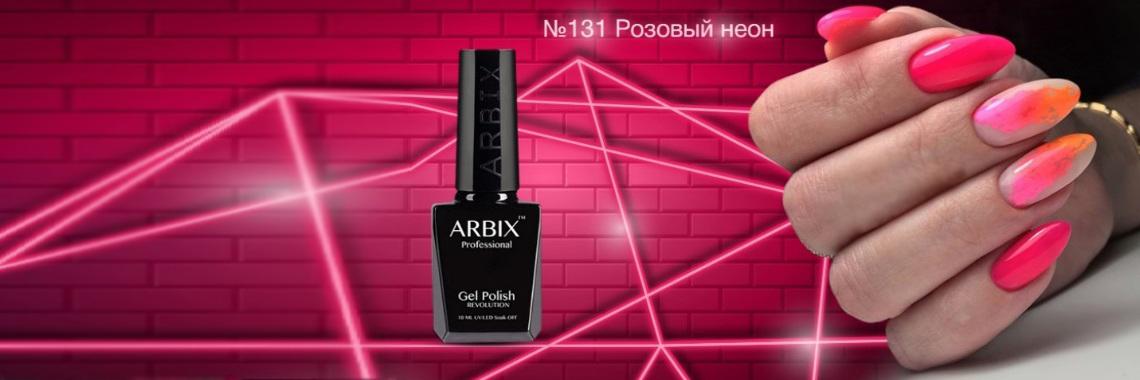 Гель-лак Arbix 131