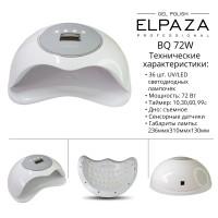 Гибридная лампа SUN/ELPAZA BQ на две руки 72W UV/LED