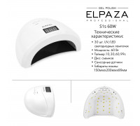 Гибридная лампа Elpaza S1 60W UV/LED