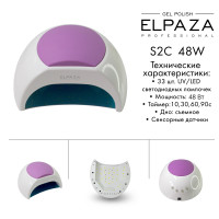 Гибридная лампа SUN/ELPAZA 2C 48W UV/LED