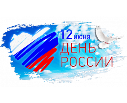 С Днем России! 12 Июня!