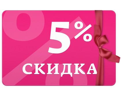 Скидка 5% по купону: СКИДКА5