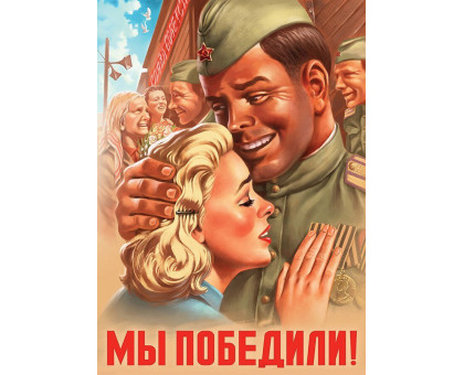 С 9 Мая! Днем Победы!