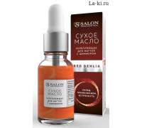 Сухое масло для ногтей Salon Professional Red Dehlia 15 мл